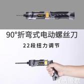 電動螺絲刀德克斯自動起子機充電式家用小型鋰電迷你電批便攜十字電動螺絲刀mks 雙11
