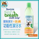 *~寵物FUN城市~*《美國Fresh Breath鮮呼吸》功能性潔牙水+美膚16oz(473ml) 寵物用潔牙用品