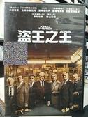 挖寶二手片-Z63-040-正版DVD-電影【盜王之王】-米高肯恩 吉姆布洛班特(直購價)