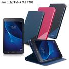 X_mart 三星Galaxy Tab A 7.0 T280 完美拼色隱扣皮套