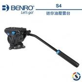 【聖影數位】Benro 百諾 S4 鎂鋁合金迷你油壓雲台 載重4KG  【公司貨】 雲台快板QR6