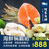 【父親節限定】海鮮稱霸組【法國海螺/盒、鮭魚厚輪切/片、活凍草蝦10尾入、生凍魷魚圈/包 】