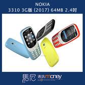 (四色都現貨+免運)NOKIA 3310 3G 2017版/直立手機/有照相功能/可插記憶卡/可使用FB【馬尼通訊】