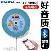 CD機 熊貓藍牙dvd播放機影碟機家用CD VCD光盤胎教兒童視頻光碟播放器 阿薩布魯