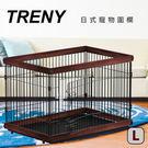 [ 家事達 ]  TRENY- 0646B 日式寵物圍欄 大-L 托盤好清潔 毛小孩 狗屋 狗籠 貓屋 寵物的家 通風