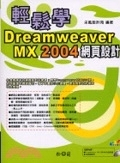 二手書博民逛書店 《輕鬆學Dreamweaver MX 2004網頁設計》 R2Y ISBN:9861251529│采風設計苑