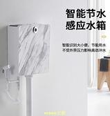 全自動感應水箱家用衛生間廁所智能沖水箱公廁蹲便器感應式水箱 母親節特惠