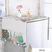 棉麻滾筒洗衣機蓋布床頭柜多用蓋巾單開門冰箱罩雙門微波爐防塵罩萬客城