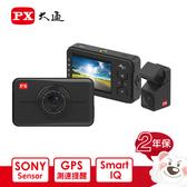 【PX 大通】GPS智慧停車監控雙鏡王高畫質雙鏡行車記錄器A9G