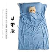 旅行酒店隔臟真絲床單桑蠶絲絹紡便攜式睡袋旅游賓館出差單人被套