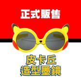 皮卡丘 造型太陽眼鏡 寶可夢 神奇寶貝 電氣鼠 兒童墨鏡  台灣製造
