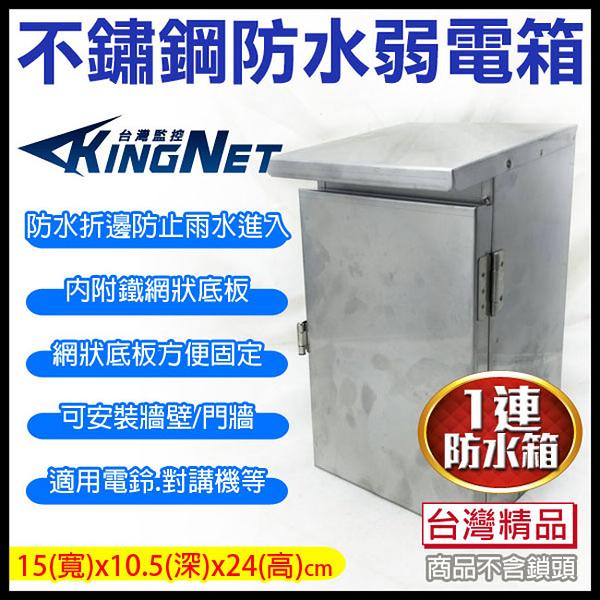監視器 攝影機 防水外盒 防水箱 動力箱 不鏽鋼防水箱 白鐵箱 1連防水箱 適用動力箱 台灣安防