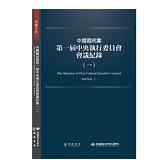 中國國民黨第一屆中央執行委員會會議紀錄(一)