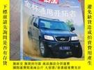 二手書博民逛書店罕見汽車雜誌2001年8月。Y403679