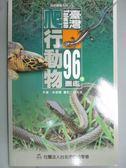 【書寶二手書T1/動植物_KRT】臺灣96種爬行動物圖鑑_林俊聰