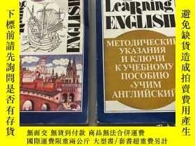 二手書博民逛書店leaRning罕見ENGLISH (3 4合售)Y5919