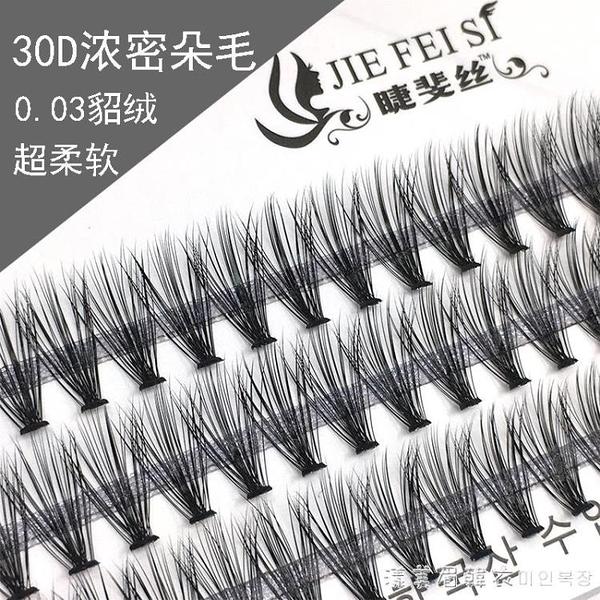嫁接睫毛朵毛30根0.03水貂毛輕鬆打造舒適輕盈柔軟濃密種植假睫毛 漾美眉韓衣