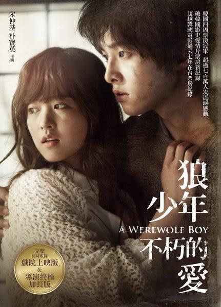狼少年 不朽的愛 DVD  (音樂影片購)