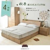 【UHO】秋原-橡木紋5尺雙人4件組I(加強床底)