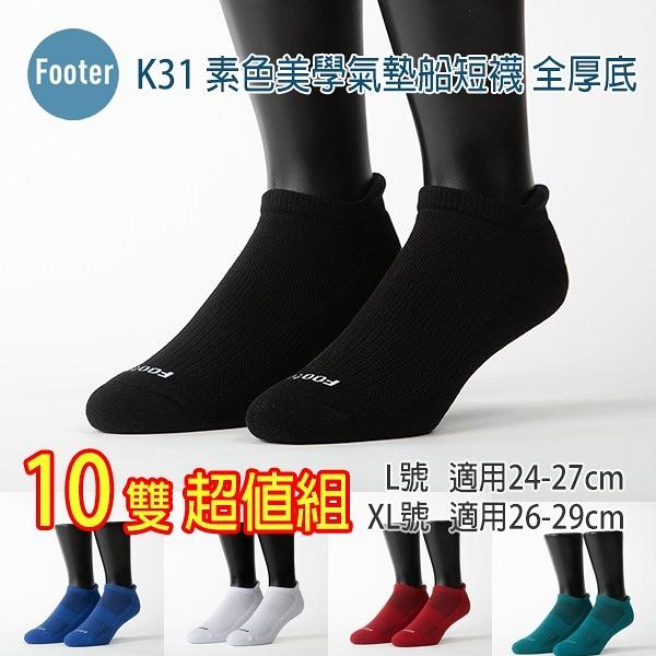 Footer 除臭襪 K31 L號 XL號 全厚底 素色美學氣墊船短襪  10雙超值組