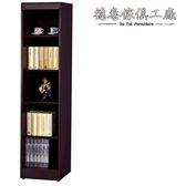 【德泰傢俱工廠】四層胡桃開放書櫃 A003-290-7