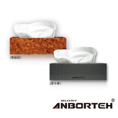 【安伯特】專利時尚磁吸式面紙盒 【DouMyGo汽車百貨】