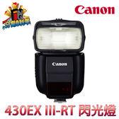 【24期0利率】CANON 430EX III-RT   彩虹公司貨