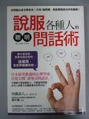【書寶二手書T1/溝通_NGM】說服各種人的聰明問話術_內藤誼人