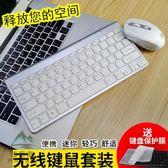無線鍵盤滑鼠套裝超薄筆電電腦外接臺式機【步行者戶外生活館】