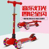 兒童滑板車2-3-6-14歲三四輪閃光男孩女寶寶初學者折疊單腳滑滑車 【PINK Q】
