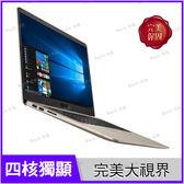 華碩 ASUS Vivobook S510UN-0161A8250U 金【升8G/i5 8250U/15.6吋/MX150/窄邊框/SSD/獨顯/筆電/Win10/Buy3c奇展】S510U