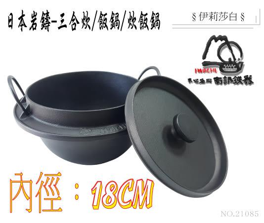 日本製-岩鑄/三合炊/IH釜形炊飯鍋/炊飯/煮飯/三杯米/多功能鍋/鐵鍋/鑄鐵鍋--21085