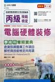 丙級電腦硬體裝修學術科奪照寶典(Win 10+FedoraCore27)-(第十二版)-MOSME行動..