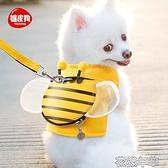 狗狗牽引繩小蜜蜂背心式狗鏈子遛狗遛貓繩小型犬泰迪博美狗狗用品 快速出貨