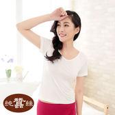 【岱妮蠶絲】DC2059N)42針雙面110G 素面短袖蠶絲衛生衣(白色)