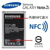 【YUI】三星中文版 Galaxy Note 3 Note3 原廠電池 N900/N9000 原廠電池 SAMSUNG EB-B800BT 附電池保護盒