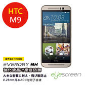 EyeScreen 宏達電 HTC One M9 (含上下方孔)Everdry AGC 9H 0.28mm 業界首創半年保固 防爆強化玻璃