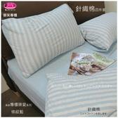 針織棉【薄被套+薄床包】6*6.2尺/御芙專櫃/四件套臻愛系列『條紋藍』