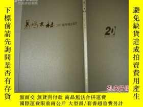 二手書博民逛書店《慕鴻書社罕見2007蚌埠展作品集》 第三集 16開 精美印刷Y