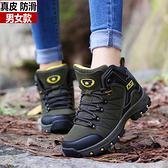高幫戶外登山鞋女防水防滑旅游徒步鞋女鞋輕便透氣休閒運動鞋 童趣屋