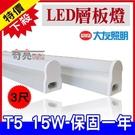 含稅【奇亮精選】大友 T5 3尺層板燈 一體成型15W 鋁材支架燈 LED層板燈(含串接線) 間接照明