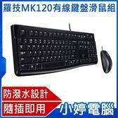 【24期零利率】全新 Logitech 羅技 MK120 有線鍵盤滑鼠組 防濺灑