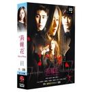 荊棘花 DVD [雙語版] ( 張新英/姜慶俊/徐道營(徐道英/徐道永)/史希 )