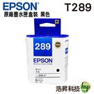 EPSON T289150 T289 黑色 原廠墨水匣 盒裝 適用於: WF-100