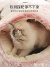 寵物窩 寵物冬季保暖貓窩冬天貓咪窩狗狗窩四季通用用品封閉式貓床可拆洗LX 愛丫 免運
