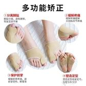 大腳趾矯正器拇指外翻分離器女趾頭糾正帶腳型大腳骨分趾器 【極速出貨】