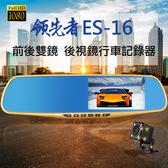(送16G)領先者 ES-16 後視鏡行車紀錄器 移動偵測+倒車顯影+前後雙鏡防眩藍光鏡面