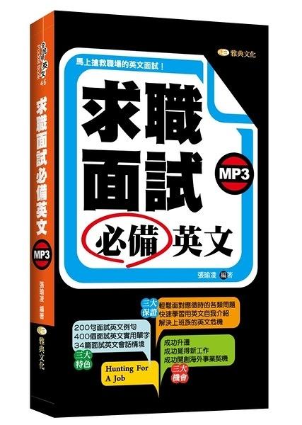 求職面試必備英文(附MP3)