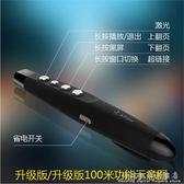 N33 PPT翻頁筆 激光投影筆演示器 電子筆教鞭 遙控筆 科炫數位旗艦店