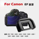 攝彩@Canon EF眼罩 取景器眼罩 ...